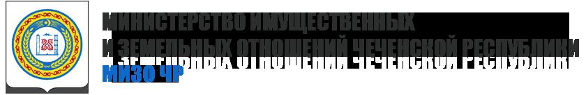 Logo for МИНИСТЕРСТВО ЗЕМЕЛЬНЫХ И ИМУЩЕСТВЕННЫХ ОТНОШЕНИЙ ЧЕЧЕНСКОЙ РЕСПУБЛИКИ